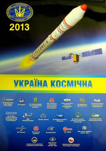Украина космическая